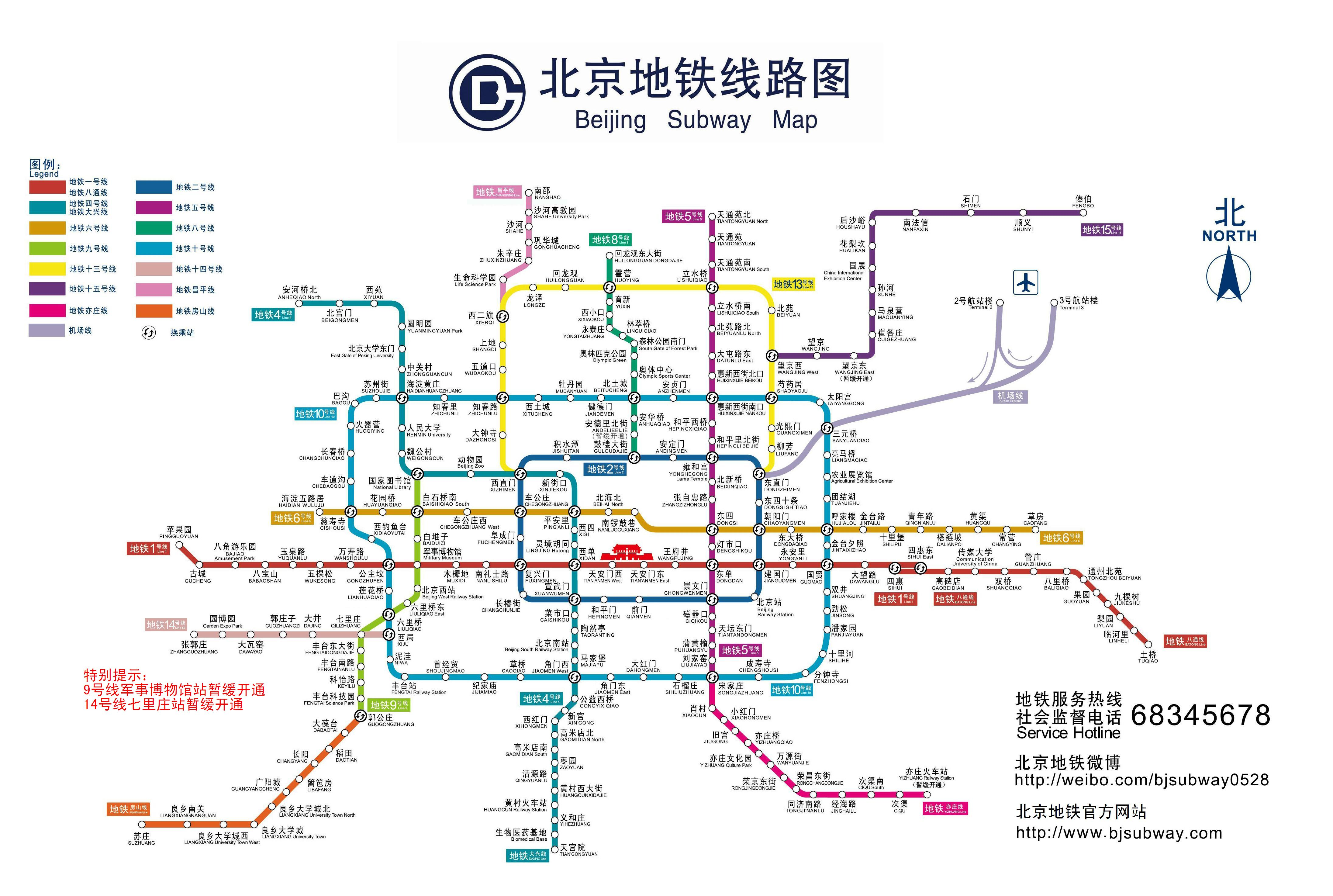 Beijing Subway Map Pdf
